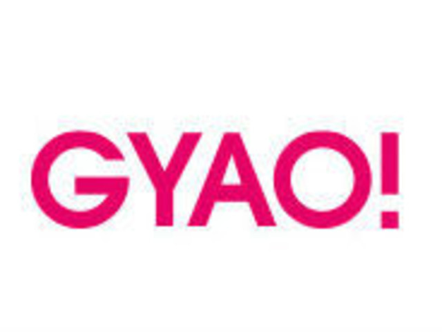 gyao  保存