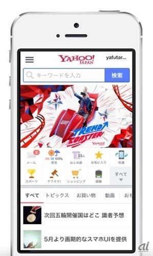 「Yahoo! JAPAN」スマホ版トップページが5月刷新へ--ネイティブ広告を導入