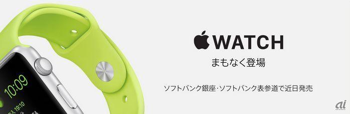 """ソフトバンク、「Apple Watch」を世界のキャリアで""""唯一""""販売へ--割賦も適用"""