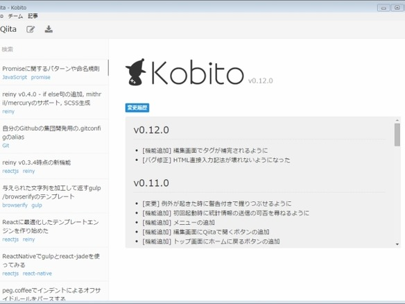 Increments、情報記録・共有ソフト「Kobito for Windows」を無料提供