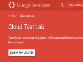 グーグル、「Cloud Test Lab」を発表--「Cloud Messaging」はiOSに対応