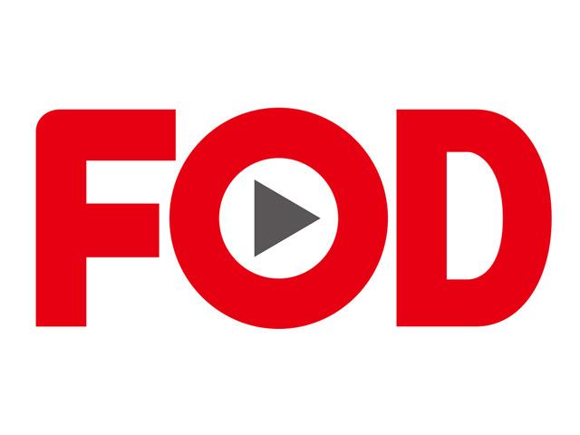 動画配信サービス FOD