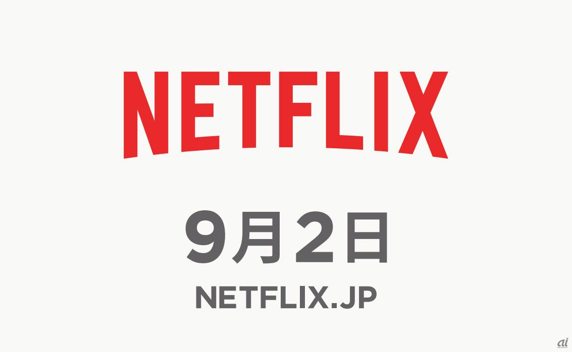 Netflix、日本のサービス開始は9...