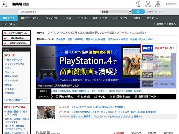 「DMM.com」「DMM.R18」のPS4向けビューアプリ--PlayStation Storeで配信