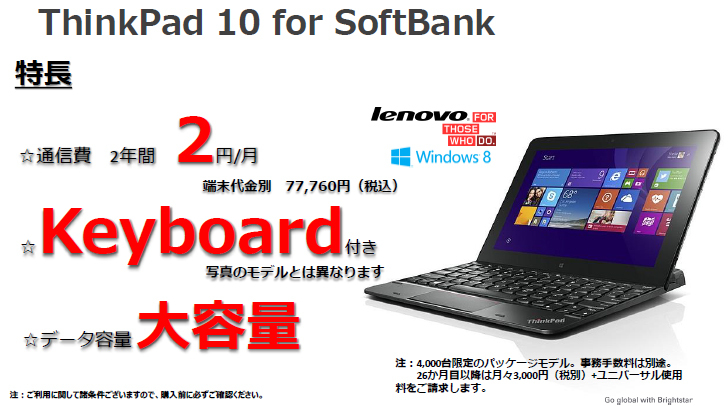 「ThinkPad 10 for Softbank」