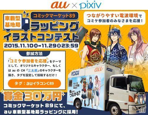 Kddi 冬コミの車載型基地局イラストを募集 Pixivとコラボ Cnet Japan