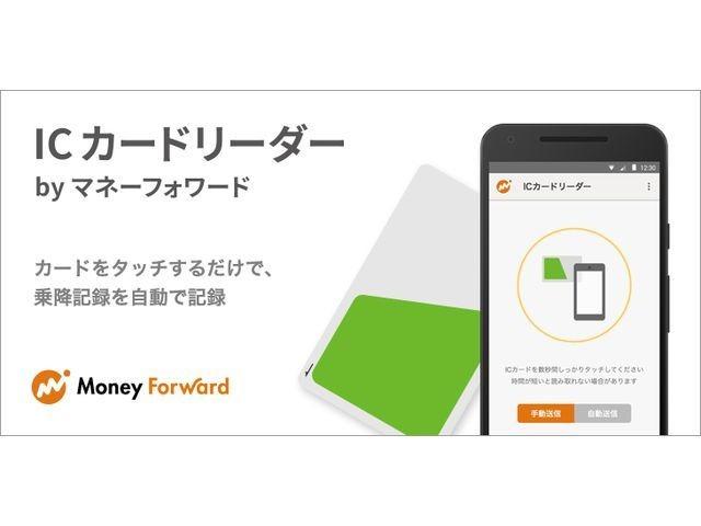 マネーフォワード、交通ICカードをスマホにタッチするだけで履歴を記録できるアプリ - CNET Japan
