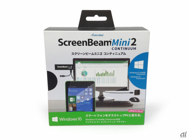 「ScreenBeam Mini2 Continuum」のパッケージ