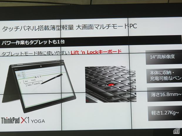 「ThinkPad X1 Yoga」の特徴
