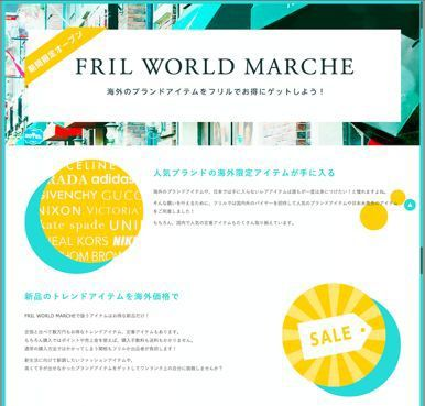 「FRIL WORLD MARCHE」
