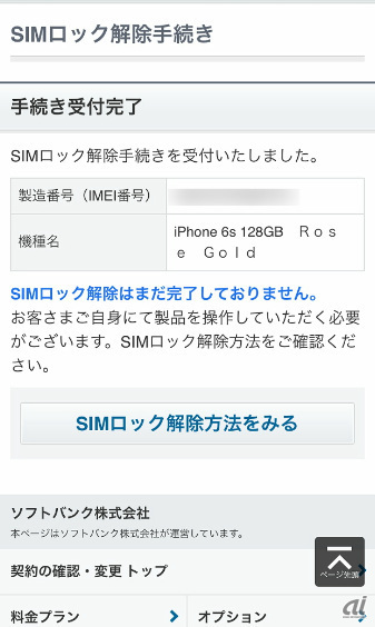 マイ ソフトバンク sim ロック 解除