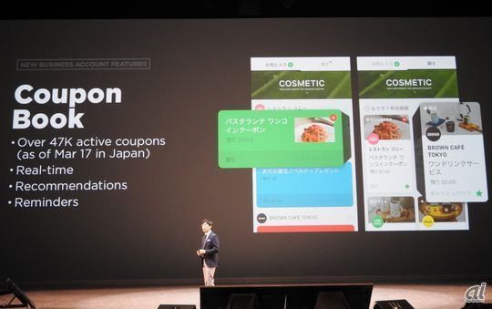 「Coupon Book」機能