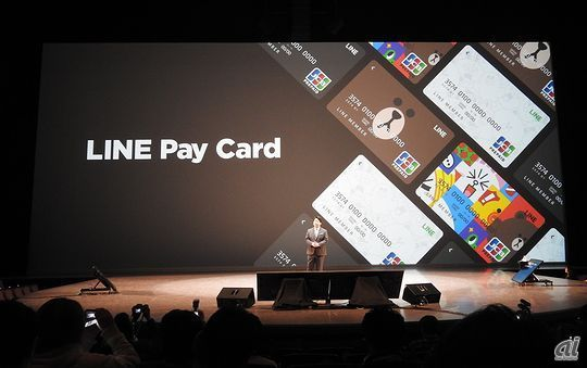 「LINE Pay カード」