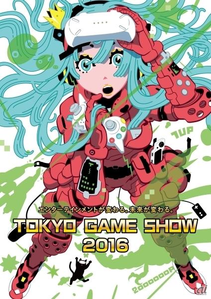 東京ゲームショー2016