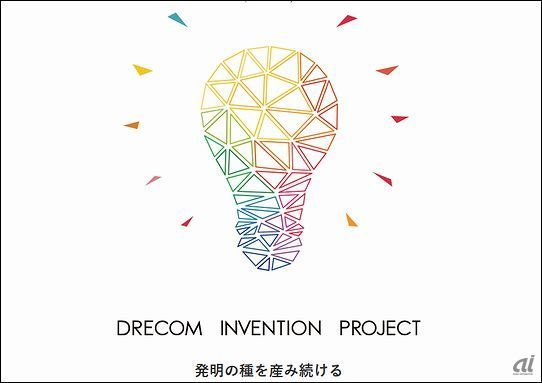 「DRECOM INVENTION PROJECT」
