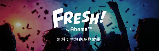 「FRESH! by AbemaTV」