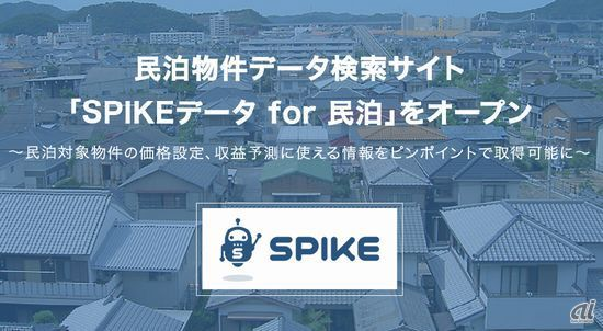 「SPIKEデータ for 民泊」