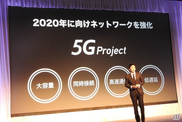 「5G Project」