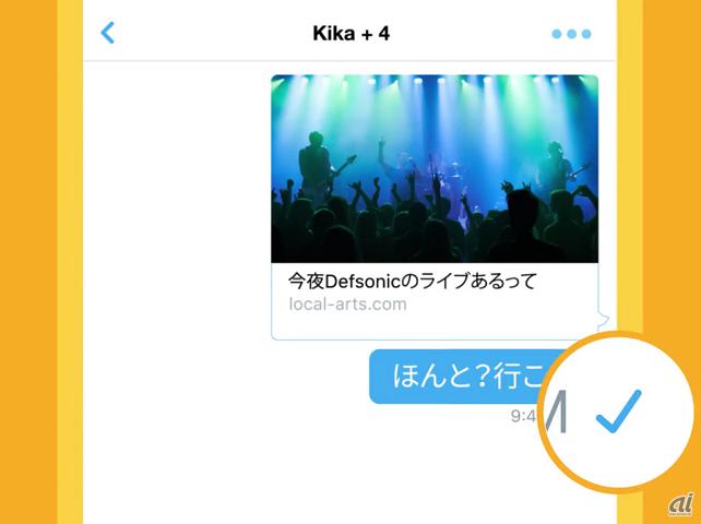 Twitter、ダイレクトメッセージに既読通知機能を搭載