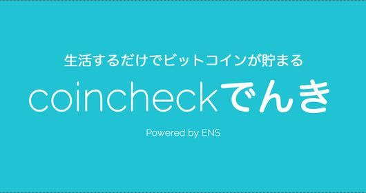 「coincheck でんき」