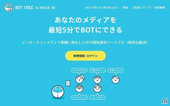 「BOT TREE for MEDIA」
