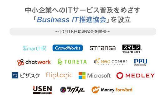 マネーフォワード business it推進協会 設立 パートナーに日本ms