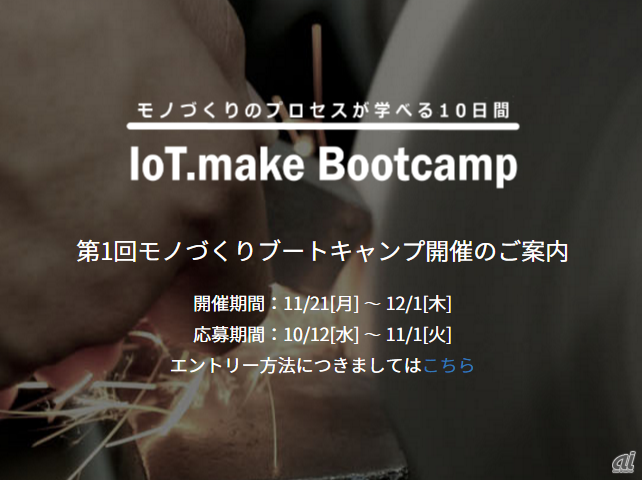 「SHARP IoT. make Bootcamp supported by さくらインターネット」の専用サイト
