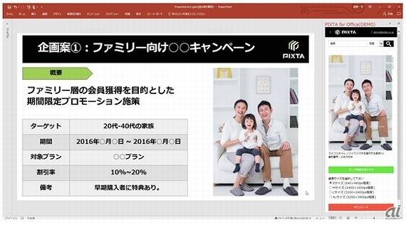 マイクロソフトの powerpoint でピクスタの写真素材が利用可能に 1500