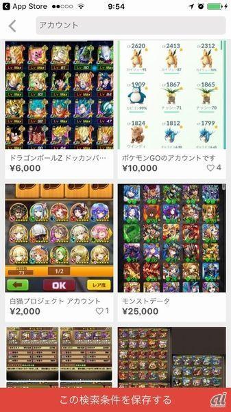 メルカリ」のゲームアカウント売買解禁が10代に与える影響 - CNET Japan