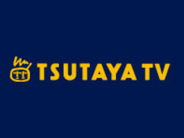 tsutaya_tv_640.jpg
