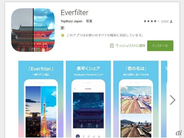 「Everfilter」