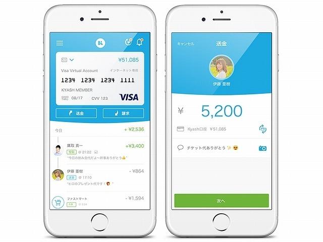 個人間送金アプリ「Kyash」がサービス開始--総額10億円の資金調達も