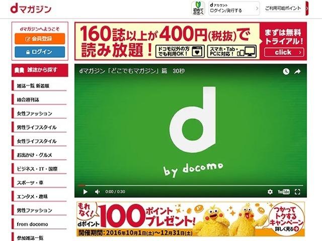 dマガジン pdf ダウンロード