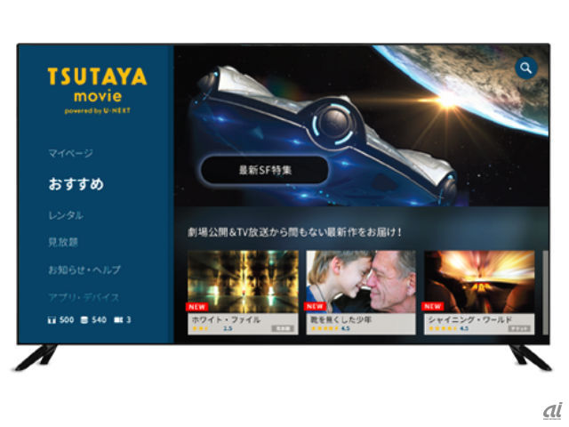 「TSUTAYA movie produced by U-NEXT」テレビ版トップ画面