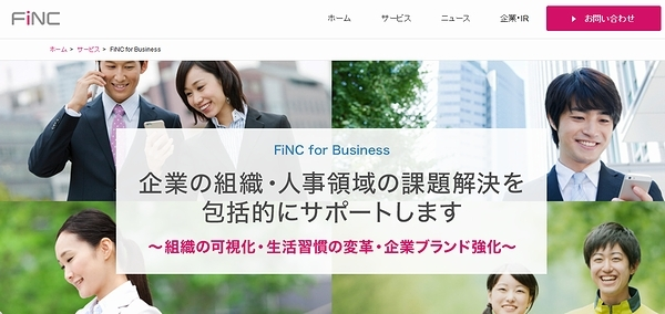 「FiNC for Business」