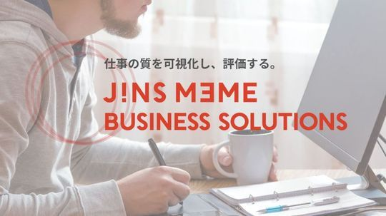 「JINS MEME BUSINESS SOLUTIONS」