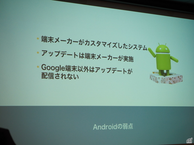 Androidの弱点