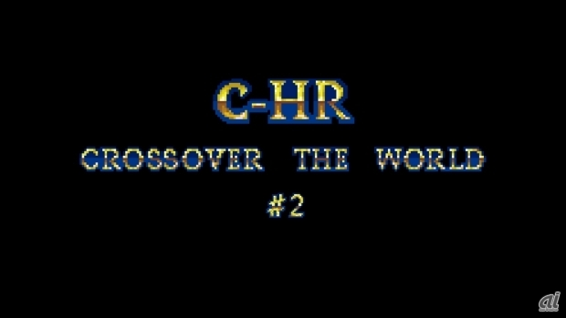 動画「【C-HR】CROSSOVER THE WORLD #2 ストII篇」より