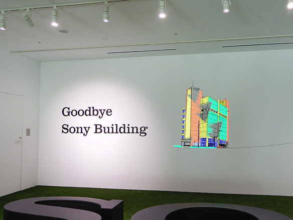 「It's a Sony展」Part-2はソニービルが「都会のパーク」に