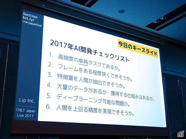 https://japan.cnet.com/storage/2017/03/06/643b6711c05f9cb45f7fd46c3201d504/l03.JPG