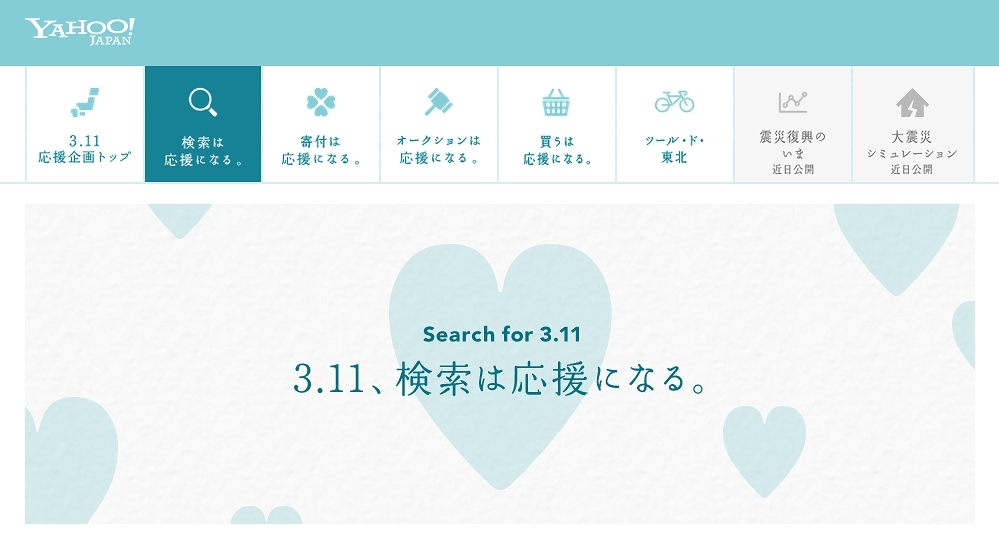 「Search for 3.11」
