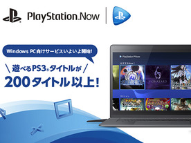 「PlayStation Now for PC」のサービスが3月21日から国内で開始