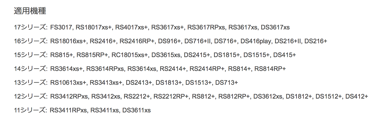 Btrfsをサポートするモデル一覧