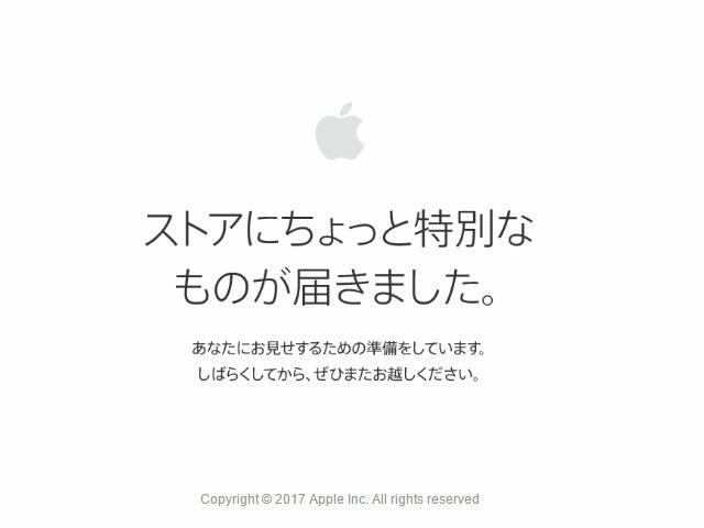 Apple Online Storeが準備中に