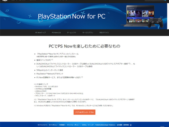 SIEJA、「PlayStation Now for PC」のサービスを開始