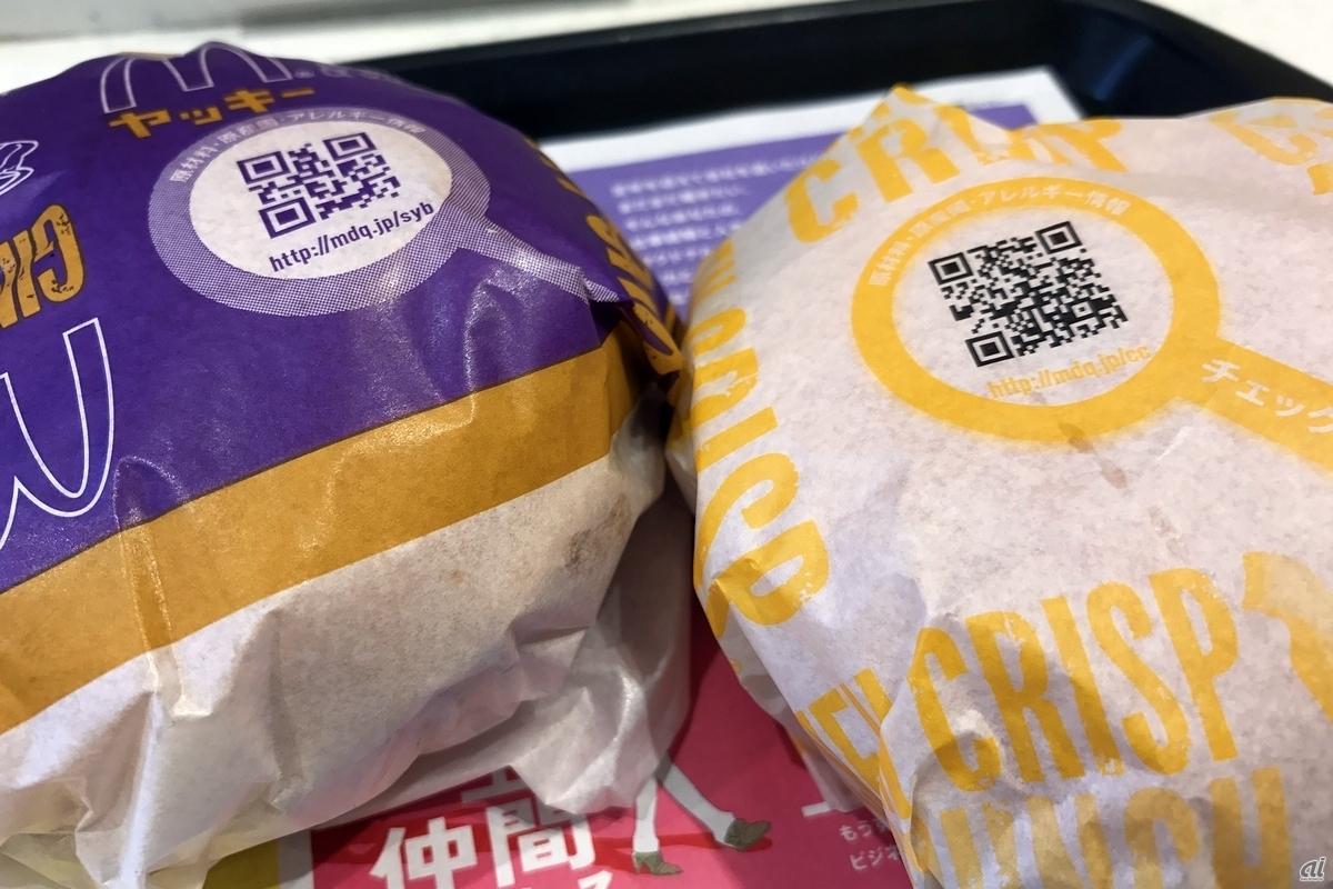 包み紙に印刷されているQRコードをスマートフォンで読み取ると商品情報を確認できる