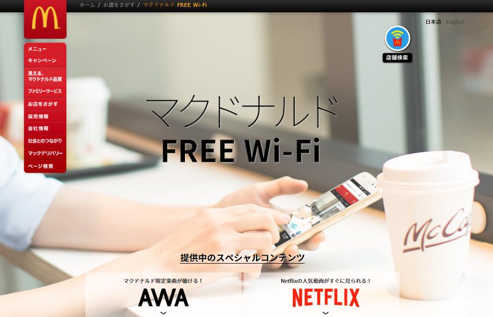 「マクドナルドFREE Wi-Fi」