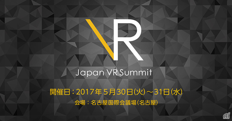 「Japan VR Summit Nagoya 2017」