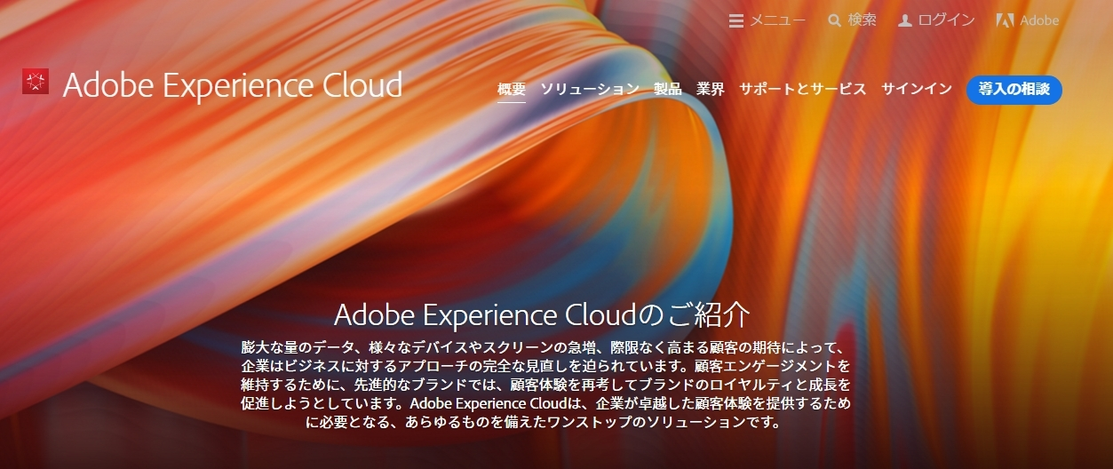 「Adobe Experience Cloud」