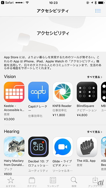 "App Storeでもアクセシビリティに役立つアプリを紹介。<a href=""https://appstore.com/Accessibility"" target=""_blank"">iOS端末からアクセス</a>するとこのページが見られる"
